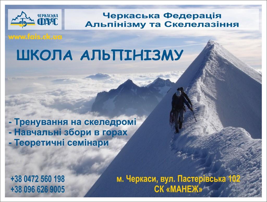 Школа альпинизма_2015