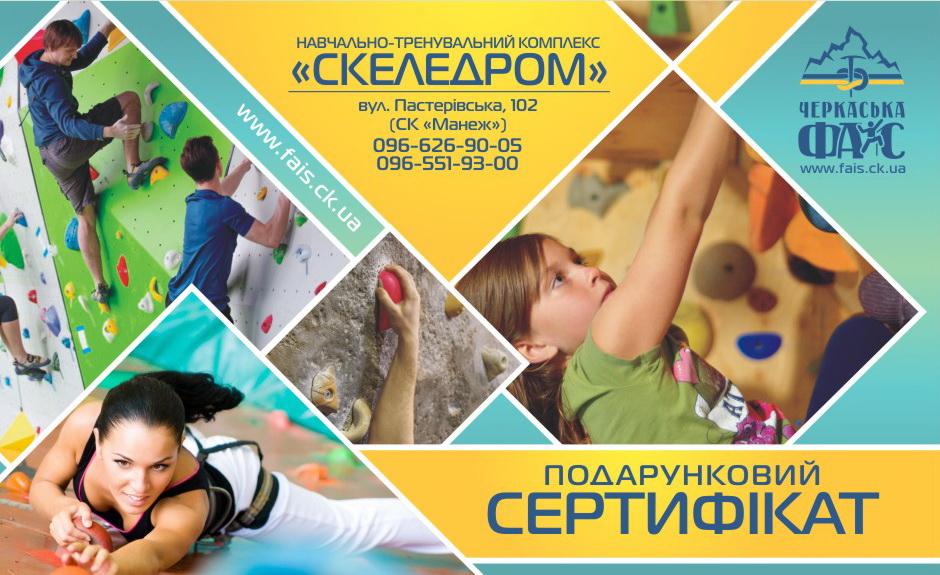 podarochnyj-sertifikat_skalodrom_2016_