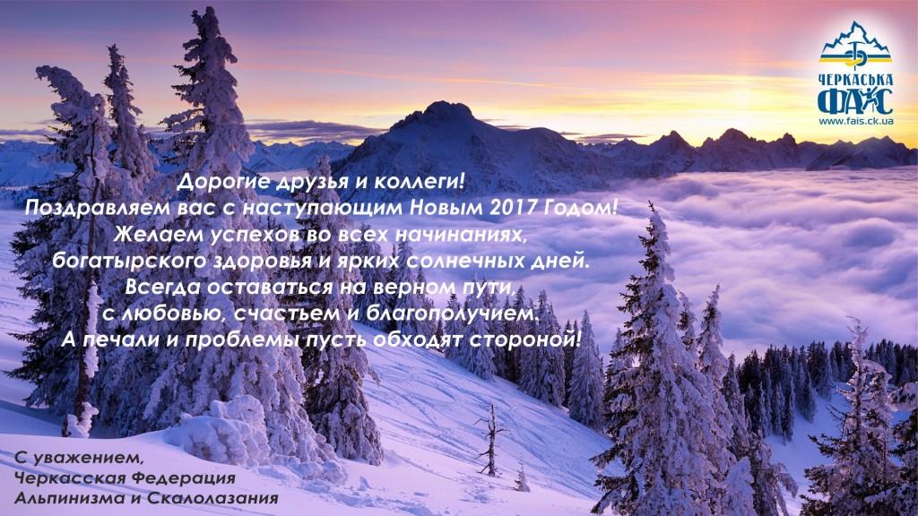 s-novym-godom__